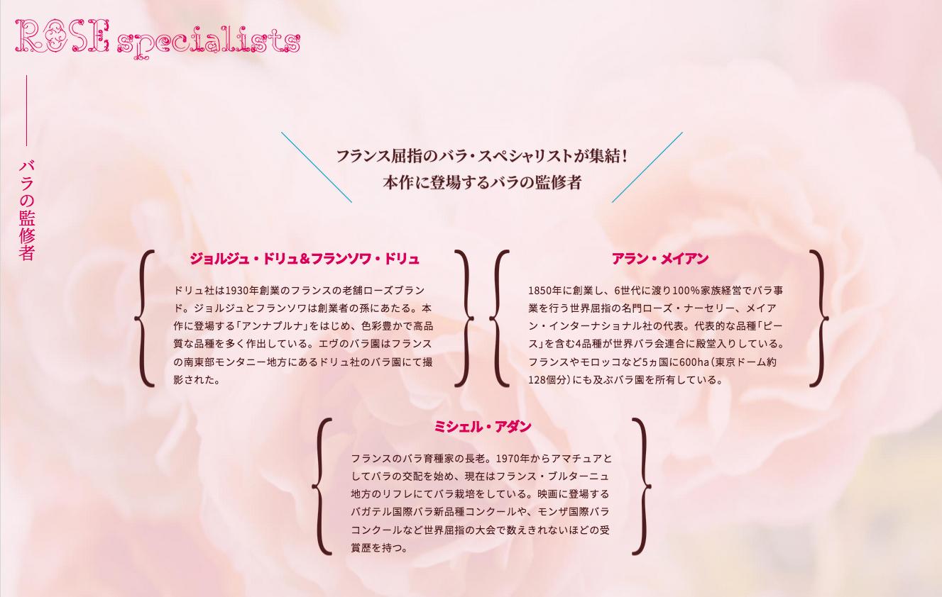 映画『ローズメイカー奇跡のバラ』_a0094959_20383495.jpg