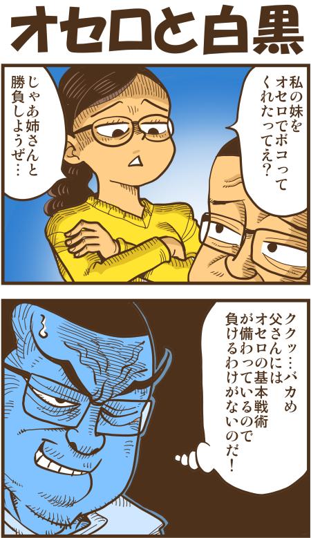 オセロと白黒_a0390763_19083184.jpg