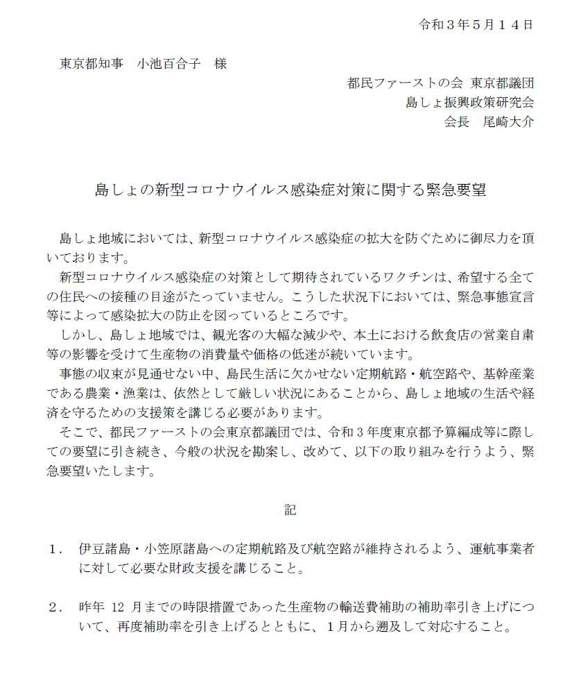 島しょの新型コロナウイルス感染症対策に関する緊急要望_f0059673_16034604.jpg