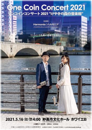 妙高市文化ホール_c0143474_18395307.jpg