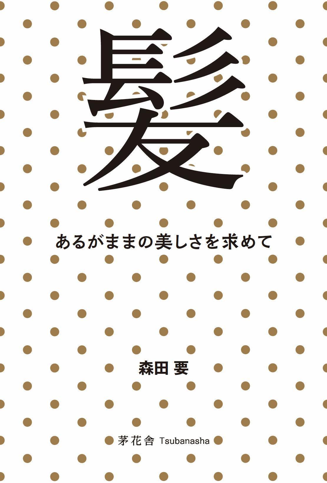 6/21  森田要氏によるヘナのワークショップ Vo.2  at Dolpo.BC(千早赤阪村)_e0111396_17572277.jpg