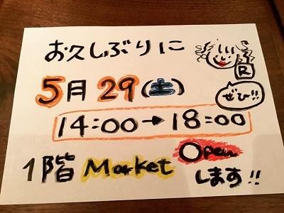 マーケット森ノ宮店・久しぶりオープン 2021.5.29予告_b0169513_01080064.jpg