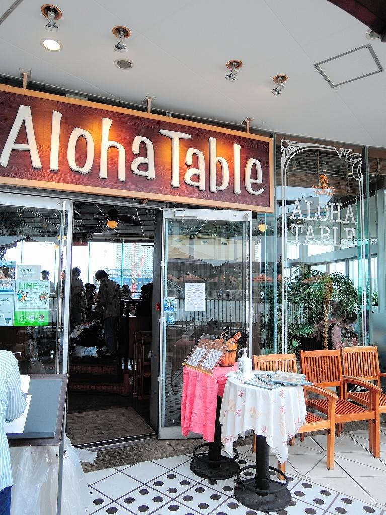 Aloha Table@横浜_d0393923_22133996.jpg