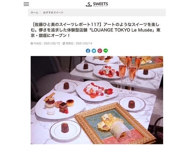 アートのようなスイーツを楽しむ。儚さを追求した体験型店舗「LOUANGE TOKYO Le Musée」東京・銀座にオープン![佐藤ひと美のスイーツレポート]〜日本スイーツ協会〜_c0354841_00283775.jpg