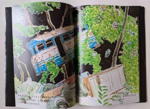 五十嵐大介さんの絵本1_a0265743_17570040.jpg