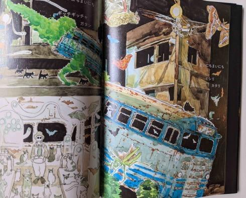 五十嵐大介さんの絵本1_a0265743_17571116.jpg