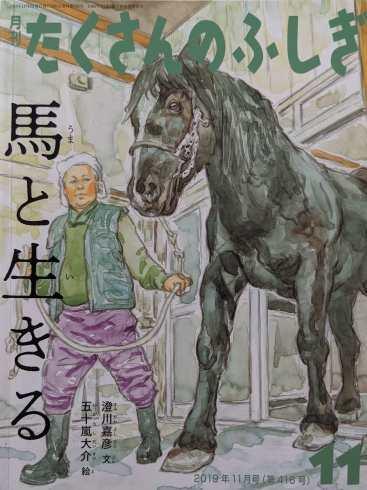 五十嵐大介さんの絵本2_a0265743_18011233.jpg