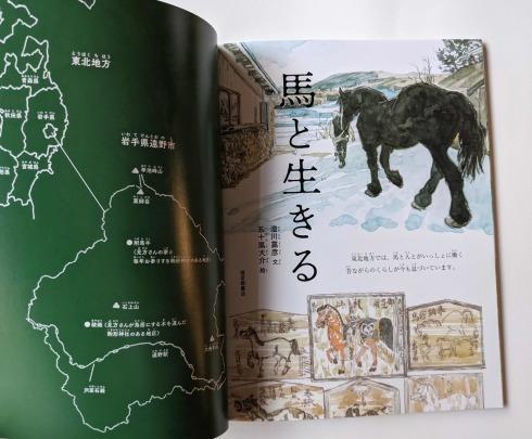 五十嵐大介さんの絵本2_a0265743_18012159.jpg