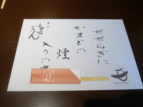 葉山「葉山鳥ぎん 本店」へ行く。_f0232060_11365403.jpg