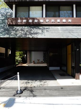 軽井沢で好きな建築と出会いました。_c0195909_10075697.jpg