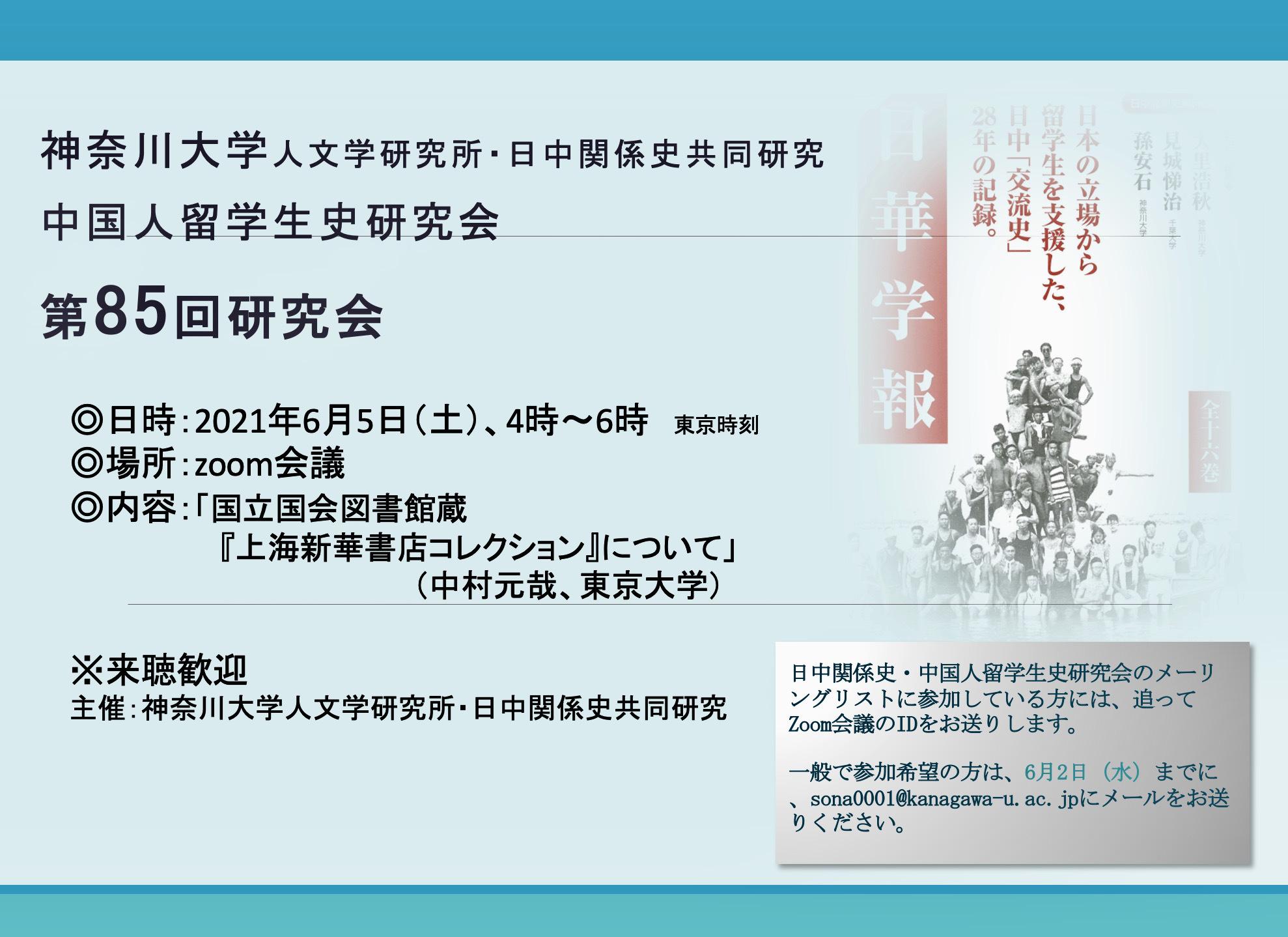 神奈川大学・日中関係史共同研究 中国人留学生史研究会  第85回研究会_c0035825_10552356.jpeg