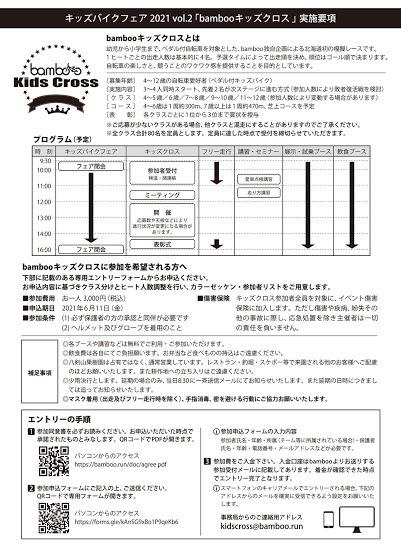 【6月27日(日)へ延期!】bambooさん主催「キッズバイクフェア 2021 Vol.2 at 八剣山果樹園」_b0195144_13484309.jpg