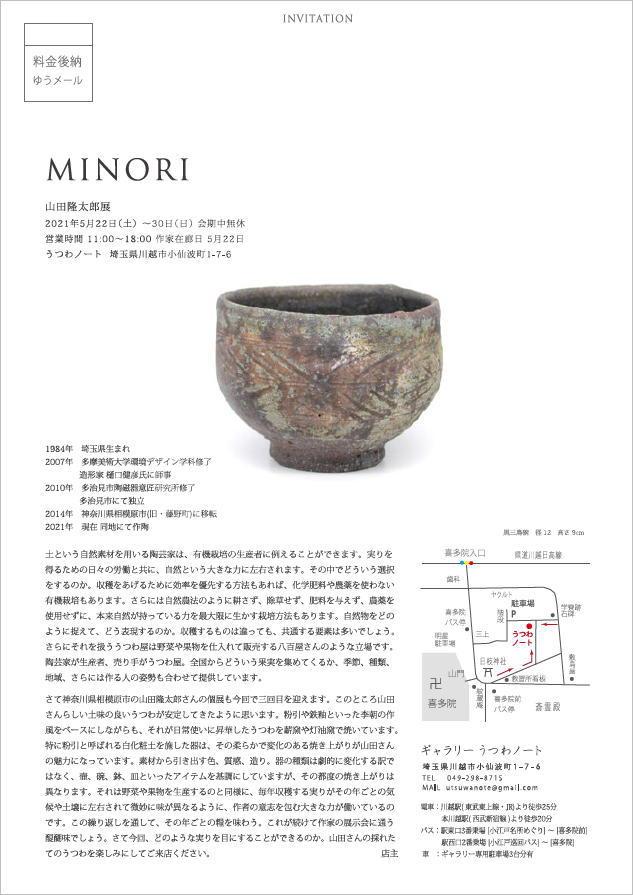 「山田隆太郎展 MINORI」9日目_d0087761_01063265.jpg