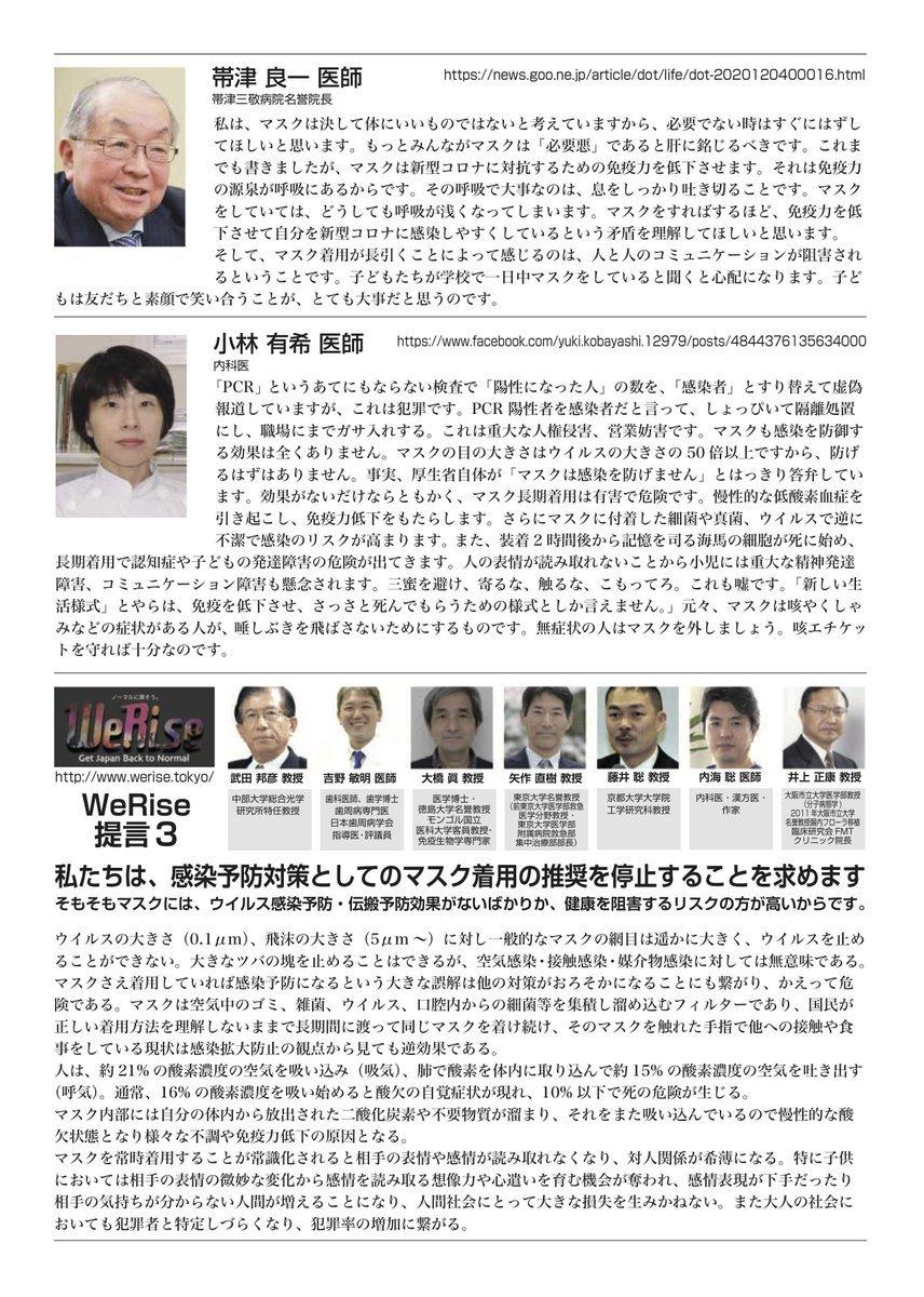 【超ド級:コロナ最新情報】日本での大量虐殺!WHOねつ造のパンデミック告発映画製作中!10年前アフリカで赤十字がワクチンを打って殺した「エボラの真相」!エボラやエイズ、ポリオもウイルスはなかった!_e0069900_06394180.jpg