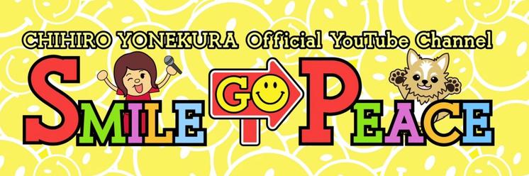 公式YouTubeチャンネル『米倉千尋のSMILE GO PEACE』登録者数2,500人突破!祝・配信継続決定‼️_a0114206_19584914.png