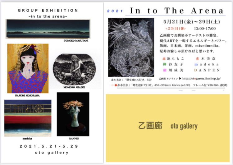 oto gallery\'s Special presents!〜Into The Arena〜_b0124224_08210509.jpg