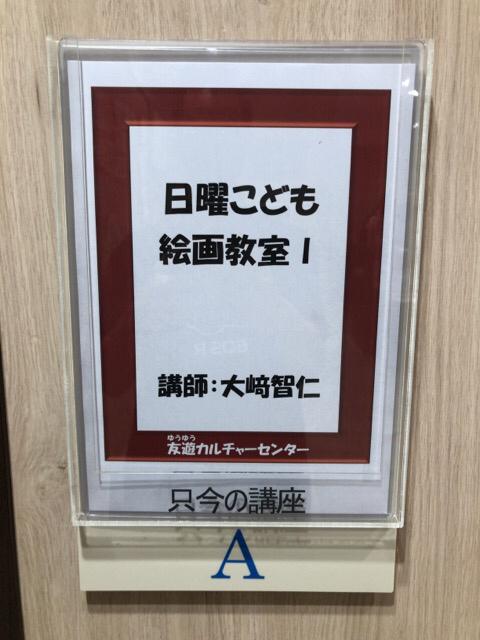 アピタ稲沢、友遊カルチャー、日曜こども絵画教室、1_f0373324_19402071.jpg