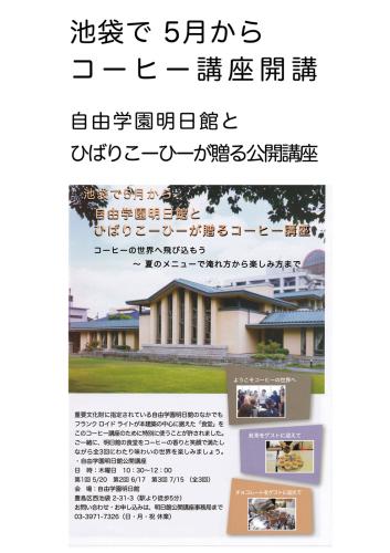 池袋で自由学園明日館と催すコーヒー講座。_f0203335_02590951.jpg