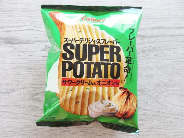 【カルビー】スーパーポテト サワークリーム&オニオン味_c0152767_11151339.jpg