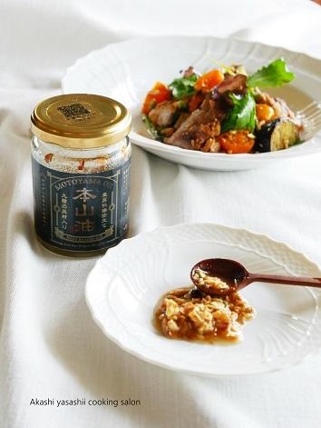 【企業様/料理ご提案】本山油を使ったアレンジ料理_f0361692_15221214.jpg