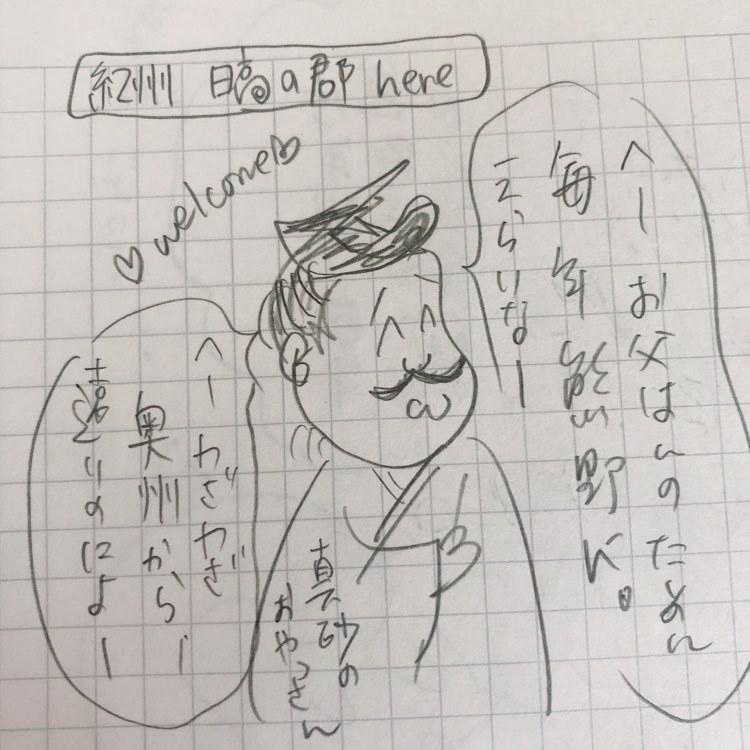 雑な安珍清姫物語①まんが_e0303005_22082893.jpg