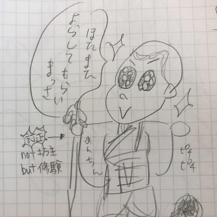 雑な安珍清姫物語①まんが_e0303005_22103629.jpg
