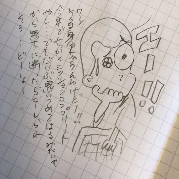 雑な安珍清姫物語①まんが_e0303005_22124372.jpg