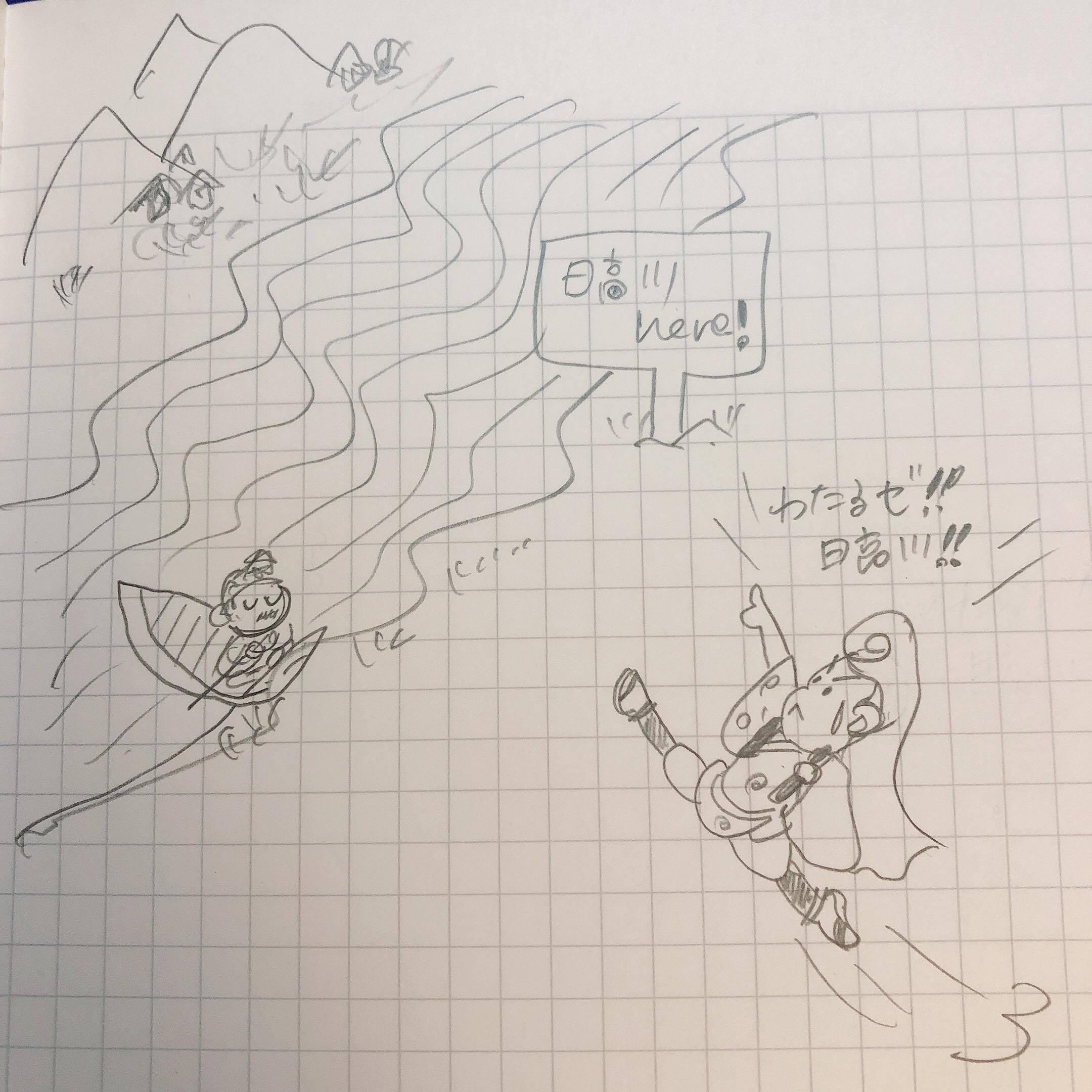 雑な安珍清姫物語①まんが_e0303005_22135425.jpg