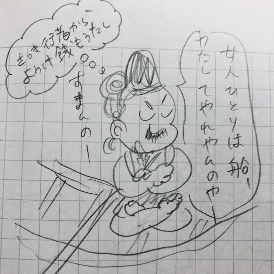 雑な安珍清姫物語①まんが_e0303005_22152472.jpg