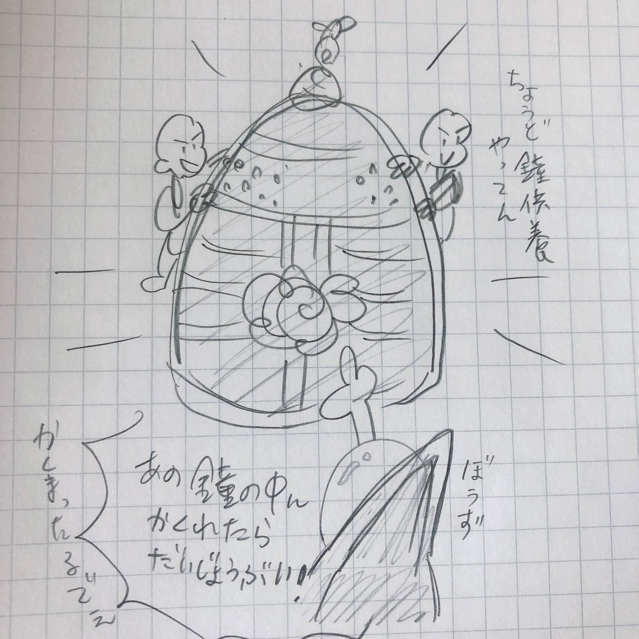 雑な安珍清姫物語②まんが_e0303005_22250045.jpg