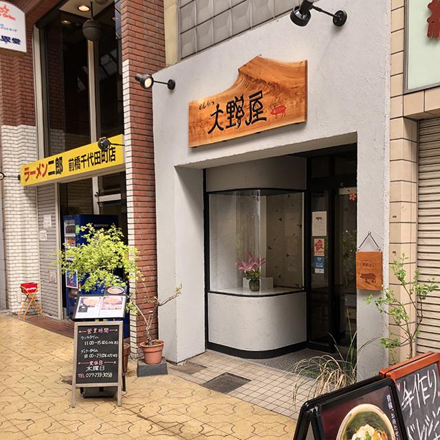 とんかつ大野屋の三県食べ比べロースかつランチ_a0349423_10140617.jpg