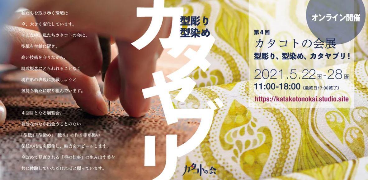 「第4回カタコトの会展」オンライン開催_c0133854_21041545.jpg