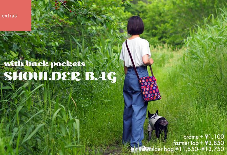 「shoulder bag」5つのファブリック_e0243765_18430565.jpg