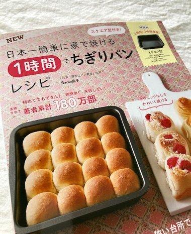 日本一簡単に家で焼ける1時間でちぎりパンレシピ_f0224568_12102474.jpg