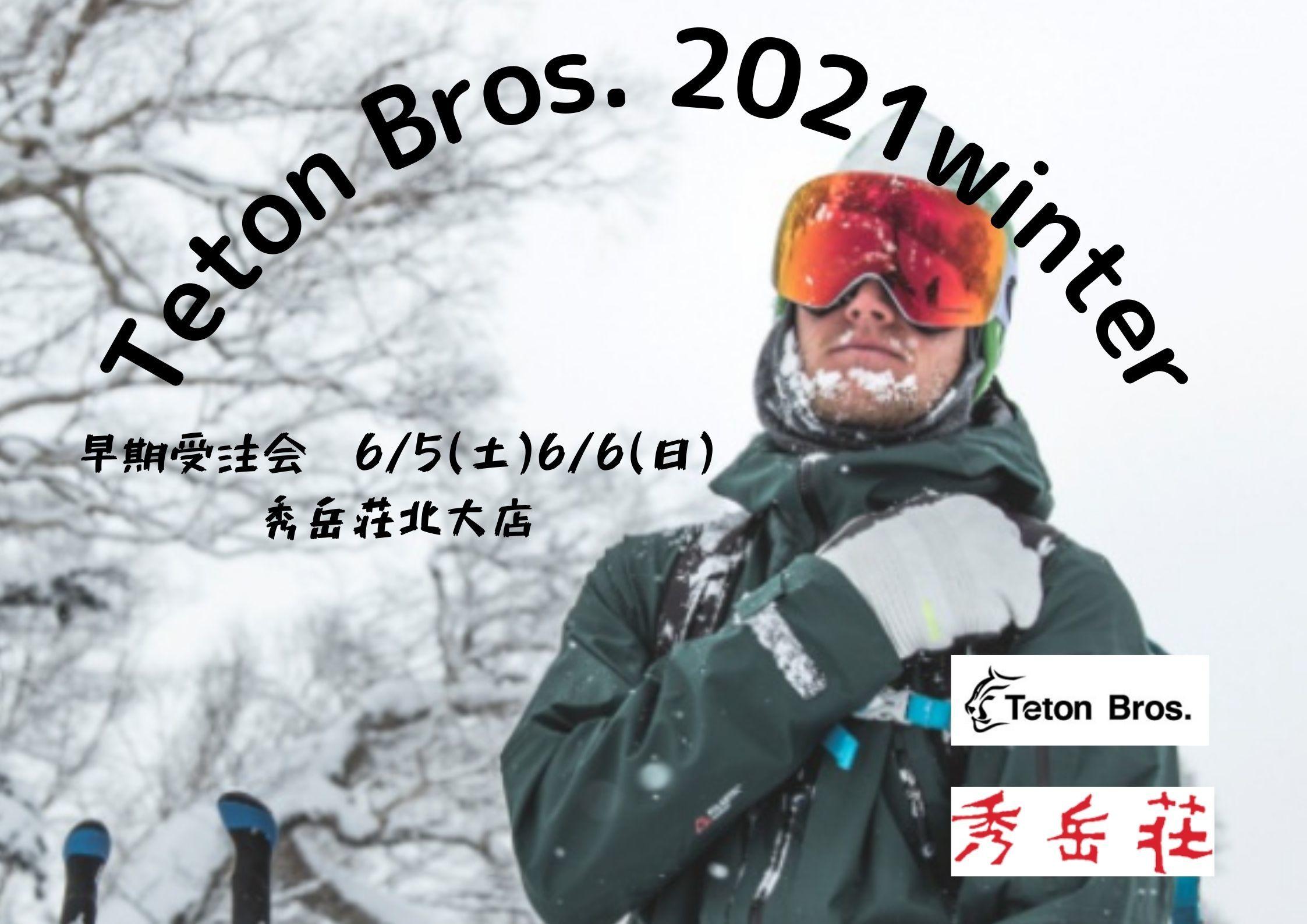 TetonBros.2021WINTERモデル 早期受注会_d0198793_11510887.jpg