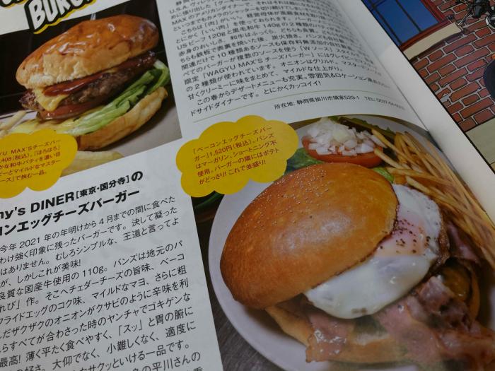 ON THE ROAD MAGAZINE 65号 入荷!_e0126901_16542604.jpg