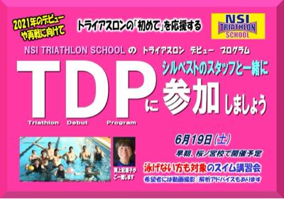 6/19(土)TDPのご案内_e0363689_16122158.jpg