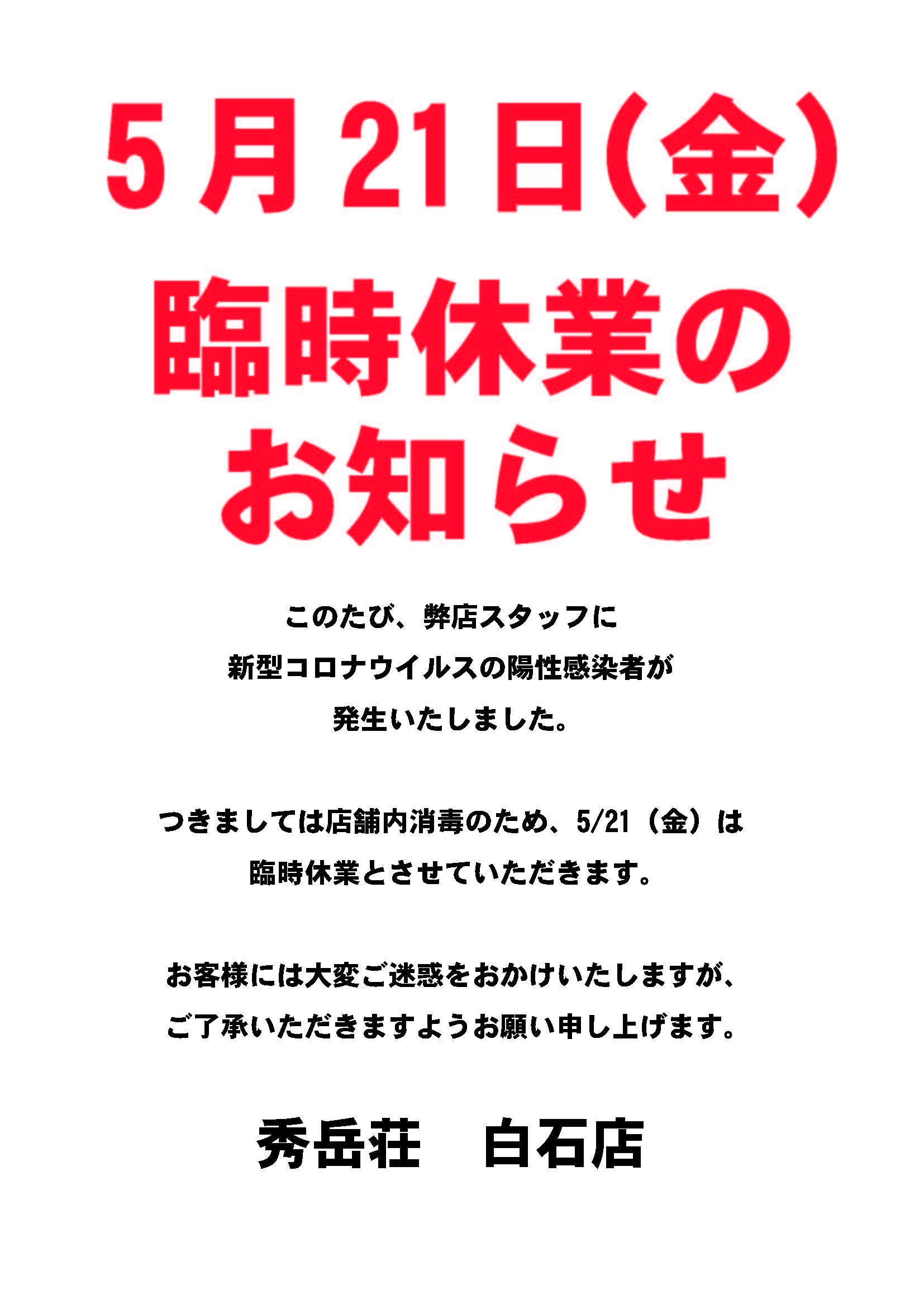 白石店臨時休業のお知らせ_d0198793_19534921.jpg