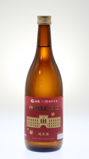 白鶴 純米酒 神のまにまに(神戸大学)[白鶴酒造]_f0138598_21124289.jpg
