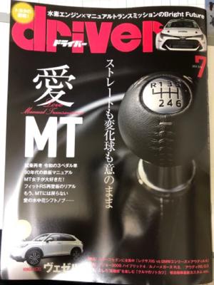 【愛MT!】自動車雑誌ドライバーを買いました_b0004410_23270401.jpg