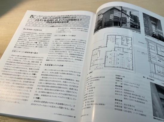 建築技術2021年6月号に柿沼、伊藤が執筆しました_a0142322_10385102.jpg