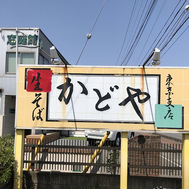 かどや東京支店のカツカレー_a0349423_10442871.jpg