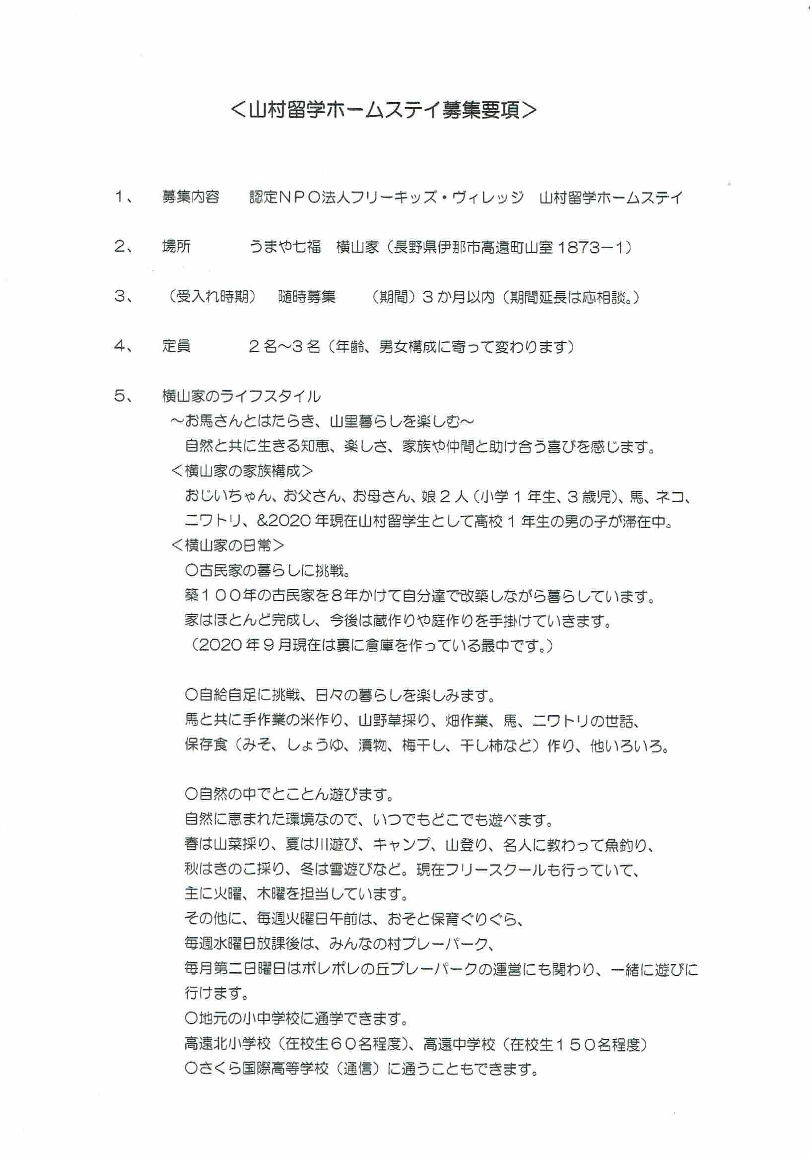 『おもいっきり〇〇しよう!』山村留学ホームステイ 随時受入れ中!!_e0015223_09263858.jpg
