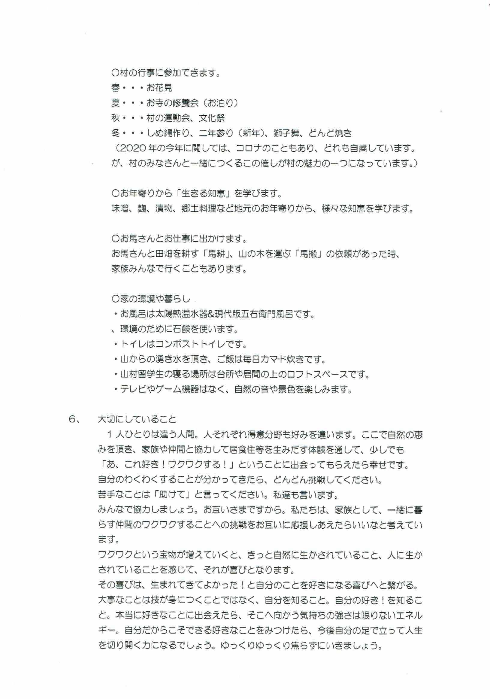 『おもいっきり〇〇しよう!』山村留学ホームステイ 随時受入れ中!!_e0015223_09272119.jpg