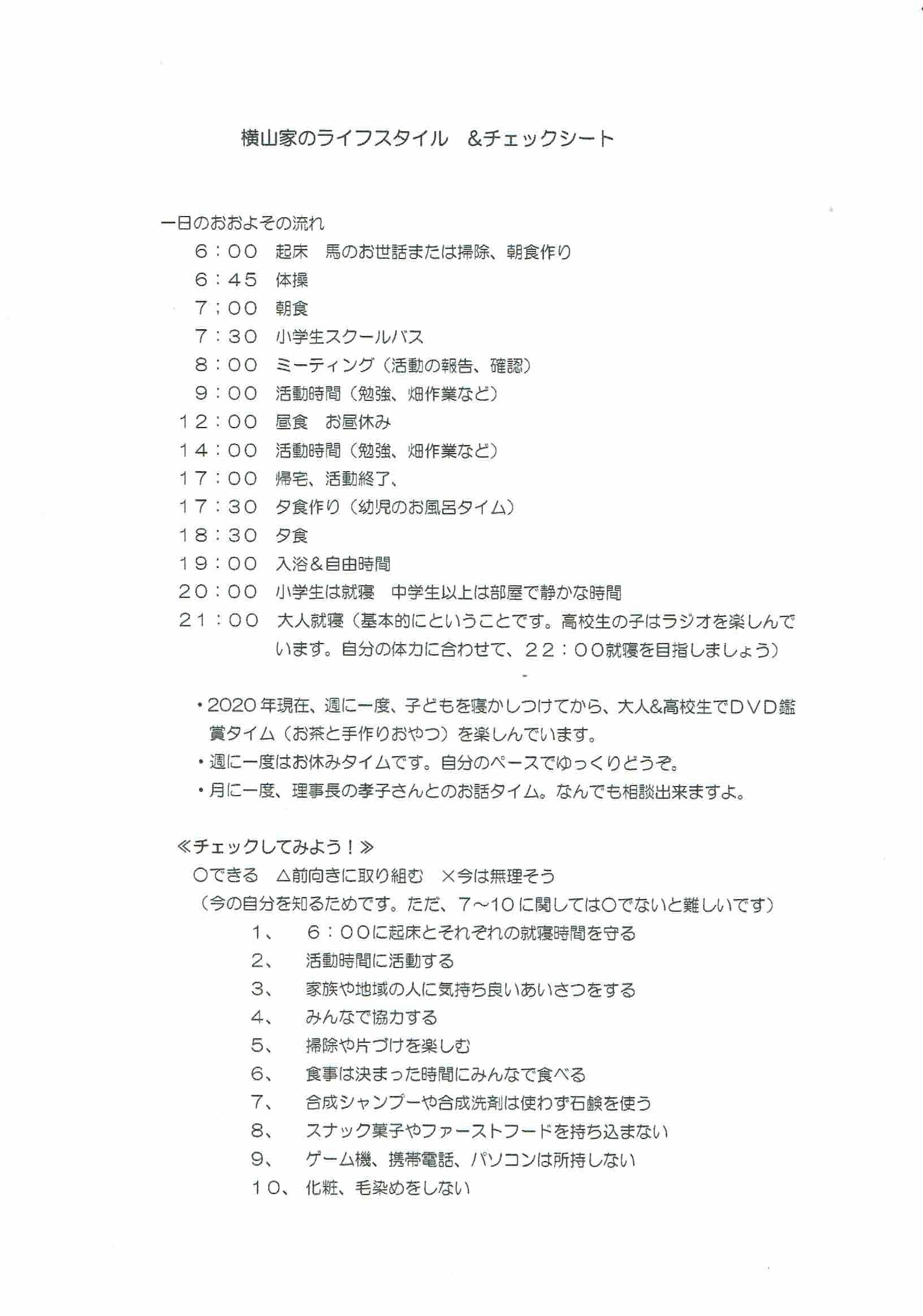 『おもいっきり〇〇しよう!』山村留学ホームステイ 随時受入れ中!!_e0015223_09291537.jpg