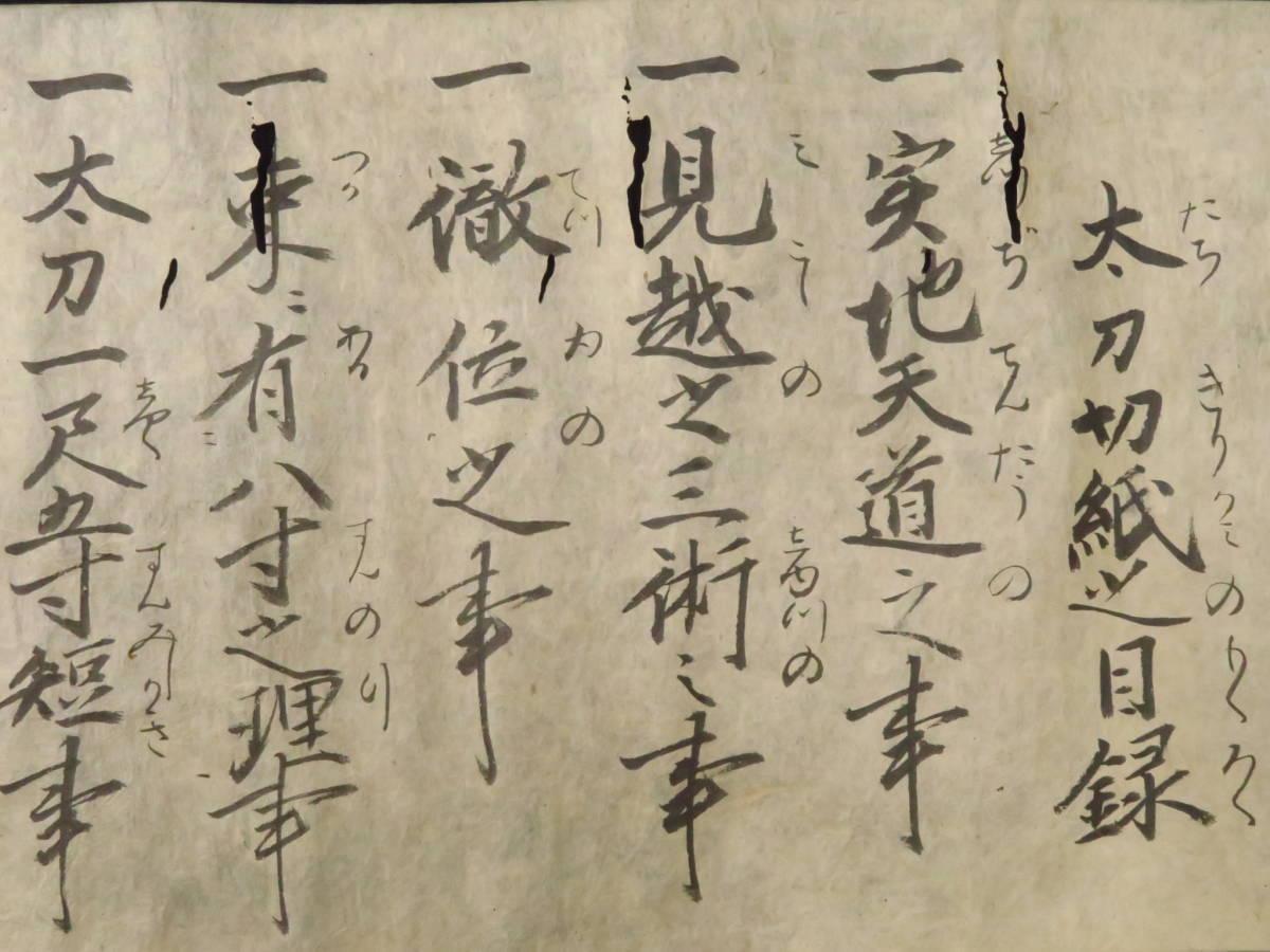 「天道」は「てんとう」と読む_b0287744_14512134.jpg