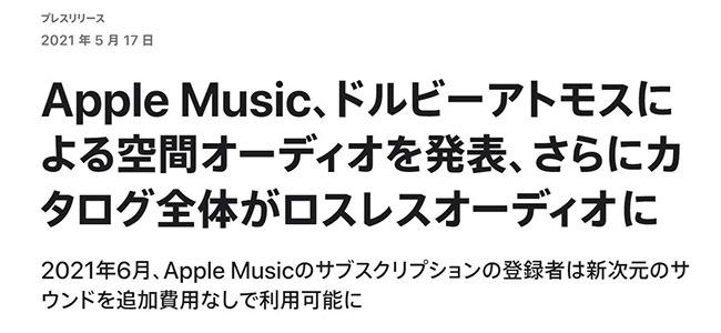 Apple Musicがロスレスに_c0005245_10343285.jpg