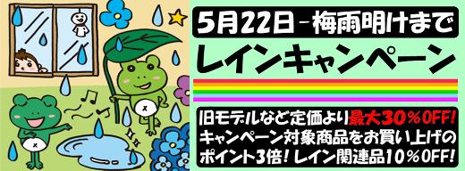 イワサキ2021 レインキャンペーン開催♪_b0163075_18155623.png