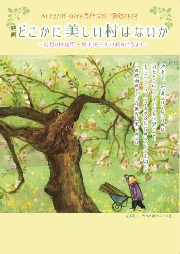 埼玉県滑川町で上映します!!映画「どこかに美しい村はない」_a0053480_06272082.jpg