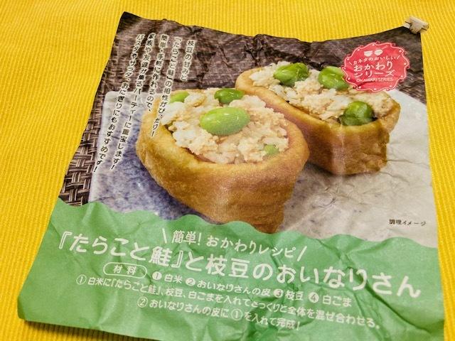 ご飯のお供 / sono_d0135801_18162585.jpg